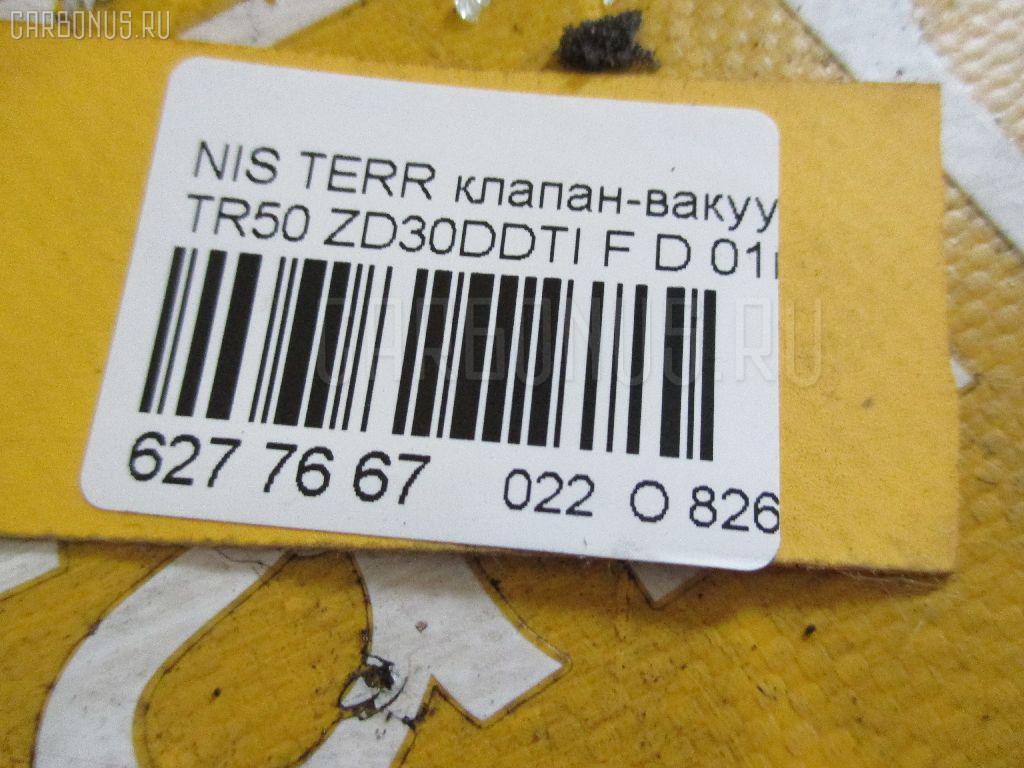 Клапан-вакуумник NISSAN TERRANO TR50 ZD30DDTI Фото 3