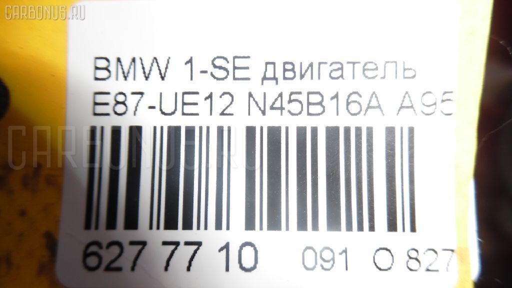 Двигатель BMW 1-SERIES E87-UE12 N45B16A Фото 7