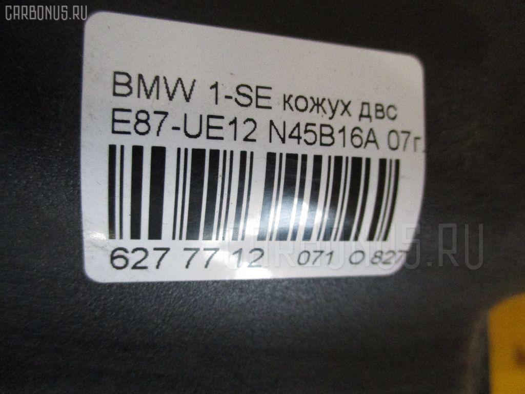 Воздухозаборник BMW 1-SERIES E87-UE12 N45B16A Фото 3