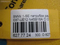 Патрубок радиатора ДВС BMW 1-SERIES E87-UE12 N45B16A Фото 2