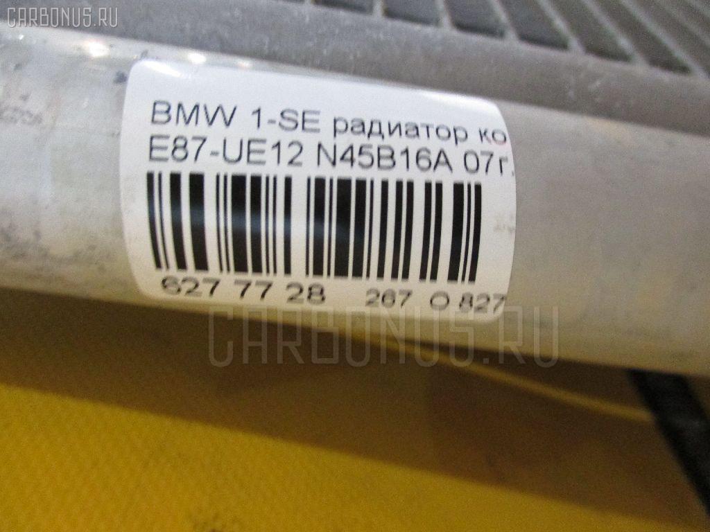 Радиатор кондиционера BMW 1-SERIES E87-UE12 N45B16A Фото 2