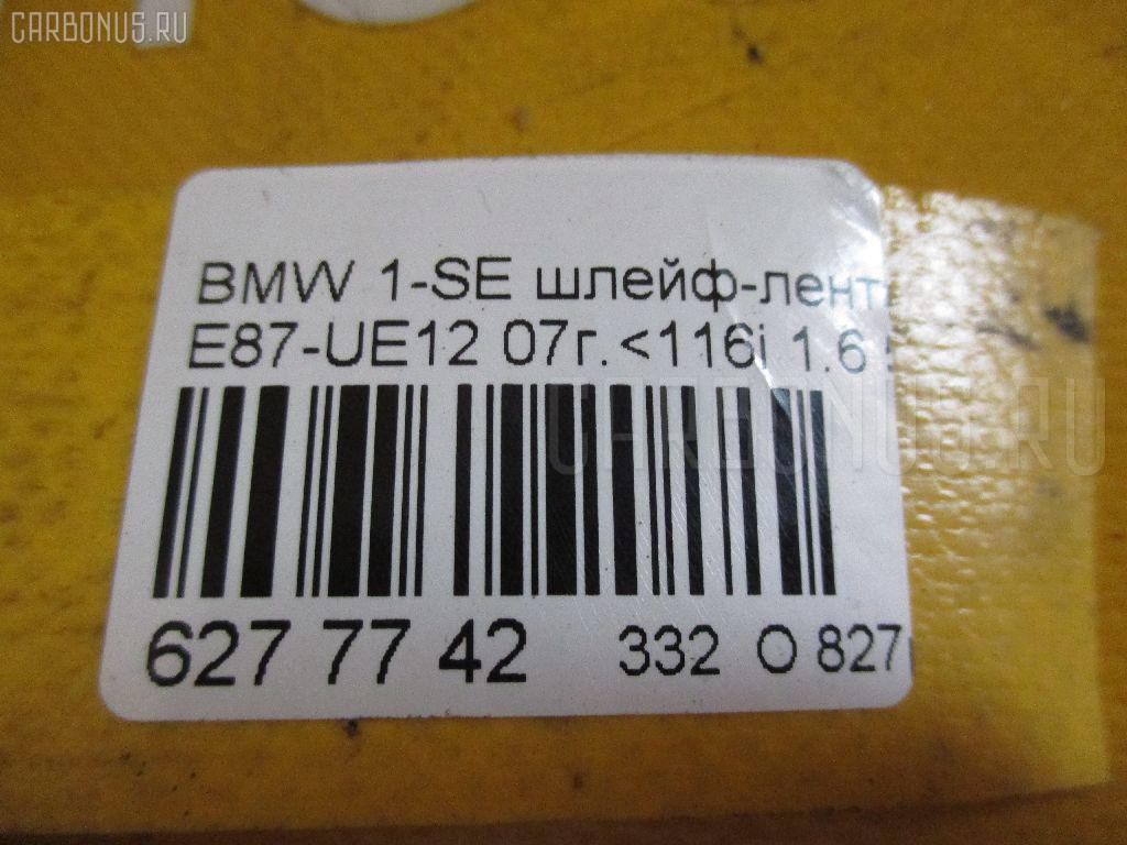 Шлейф-лента air bag BMW 1-SERIES E87-UE12 Фото 4