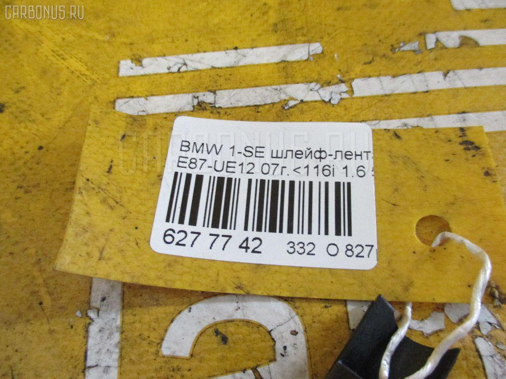 Шлейф-лента air bag BMW 1-SERIES E87-UE12 Фото 3
