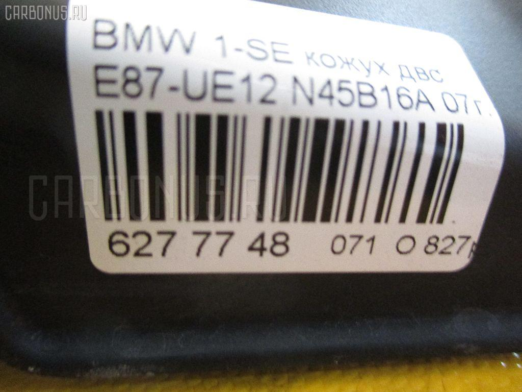 Кожух ДВС BMW 1-SERIES E87-UE12 N45B16A Фото 2