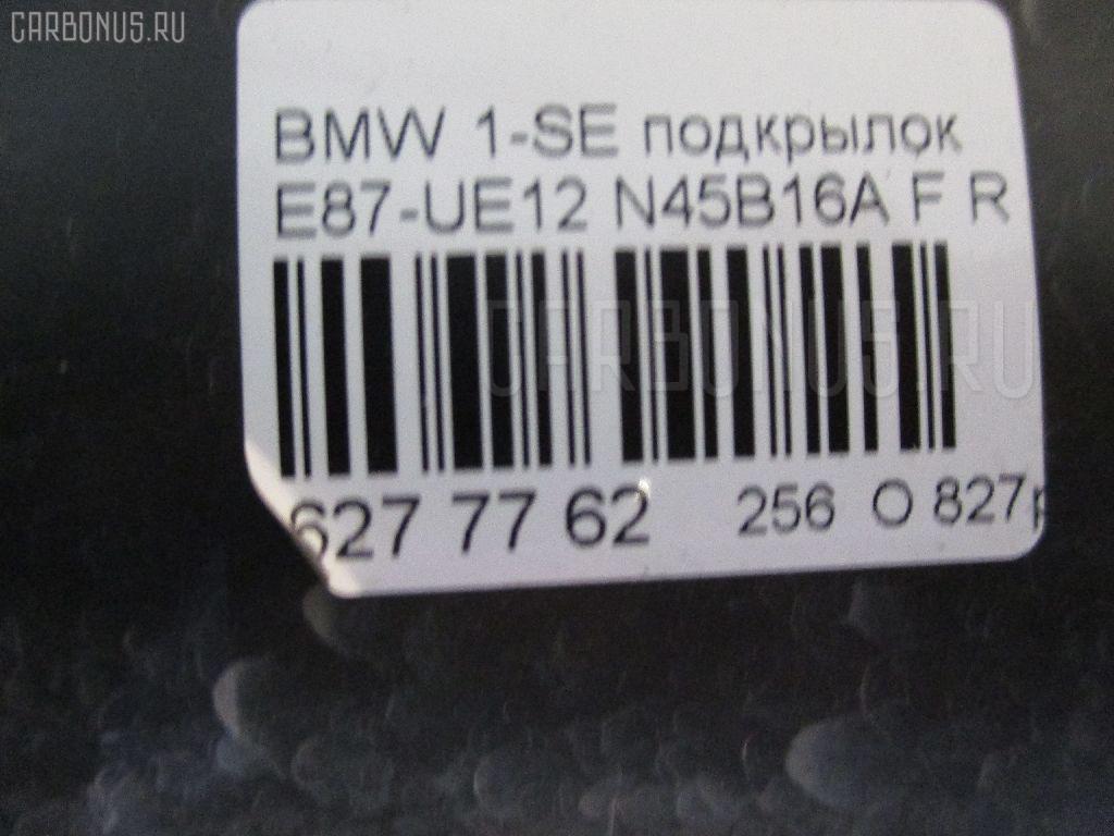 Подкрылок BMW 1-SERIES E87-UE12 N45B16A Фото 2