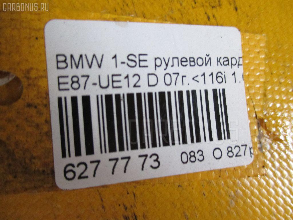 Рулевой карданчик BMW 1-SERIES E87-UE12 Фото 2