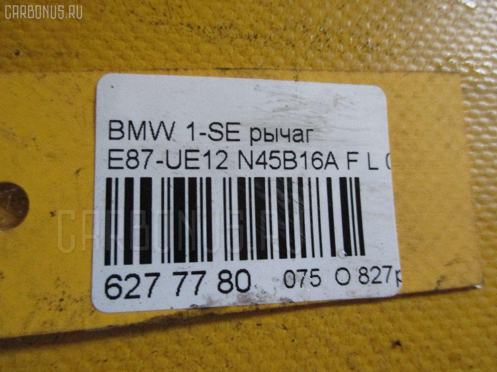 Рычаг BMW 1-SERIES E87-UE12 N45B16A Фото 2