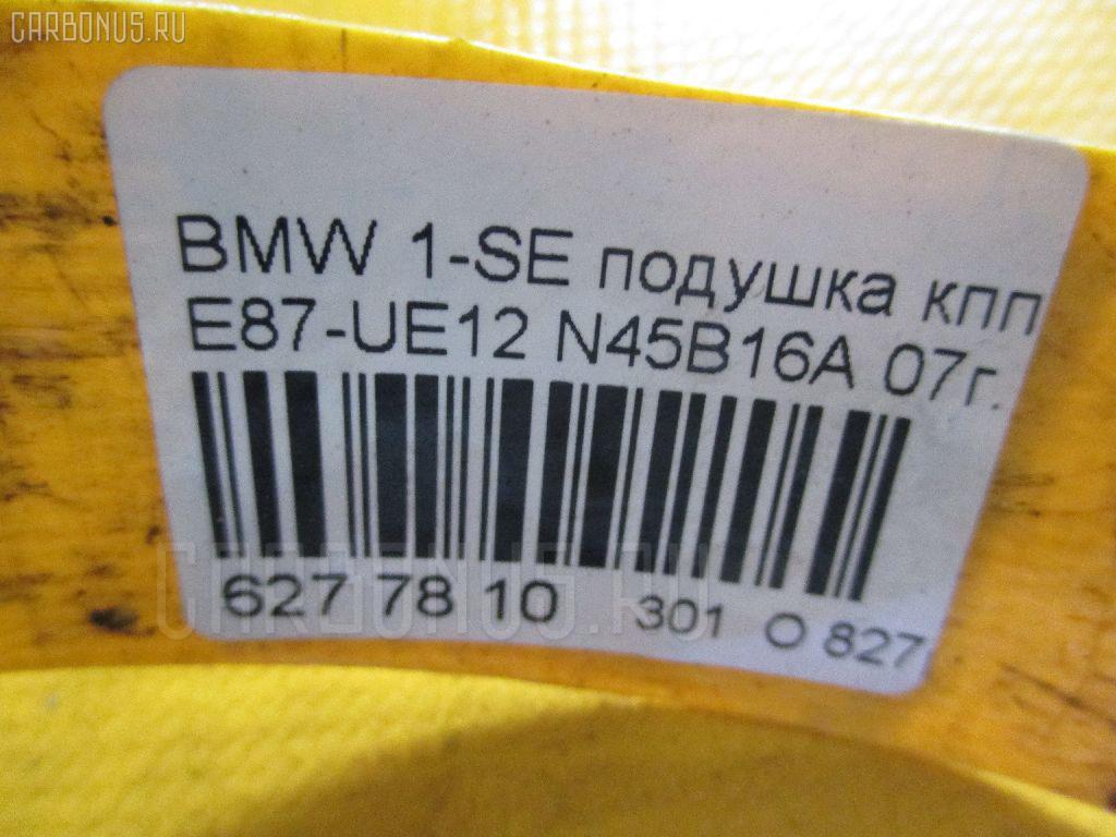 Подушка КПП BMW 1-SERIES E87-UE12 N45B16A Фото 3