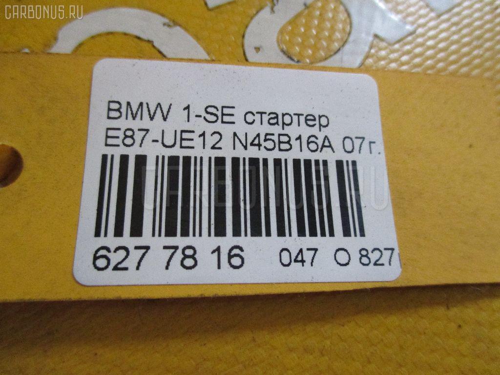 Стартер BMW 1-SERIES E87-UE12 N45B16A Фото 2
