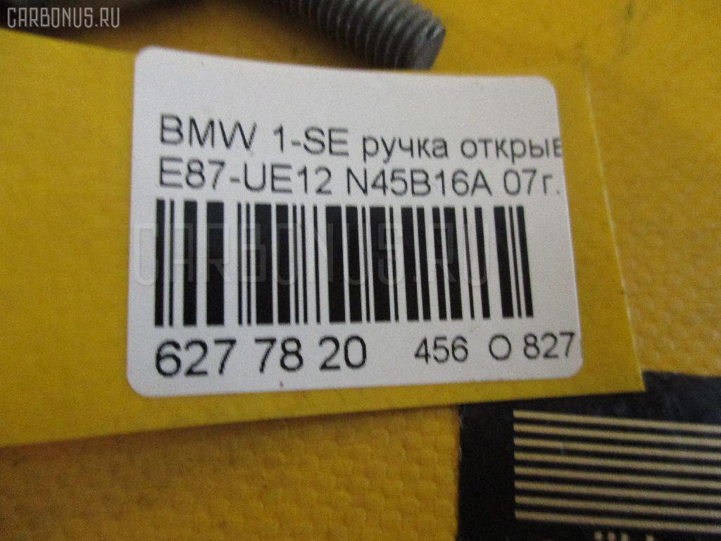 Ручка открывания капота BMW 1-SERIES E87-UE12 N45B16A Фото 2