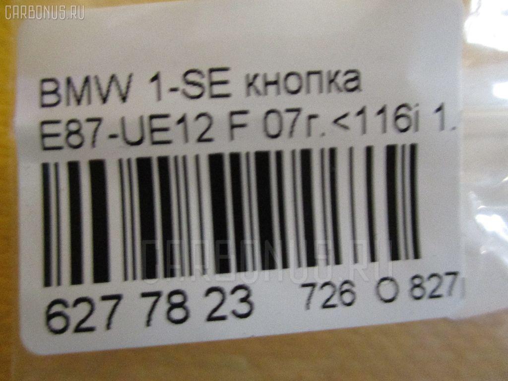 Кнопка BMW 1-SERIES E87-UE12 Фото 2