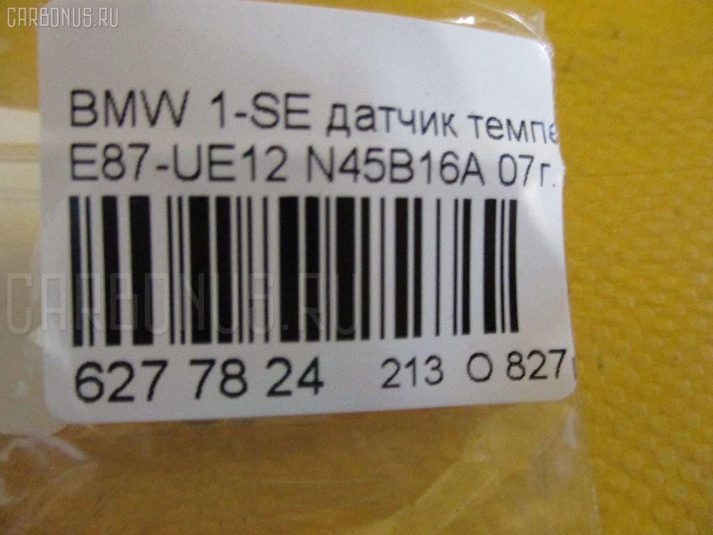 Датчик температуры воздуха BMW 1-SERIES E87-UE12 Фото 2