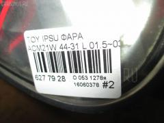 Фара Toyota Ipsum ACM21W Фото 4