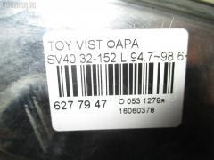 Фара Toyota Vista SV40 Фото 3