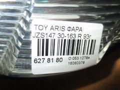 Фара Toyota Aristo JZS147 Фото 3