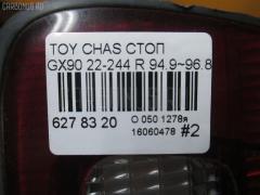 Стоп Toyota Chaser GX90 Фото 4