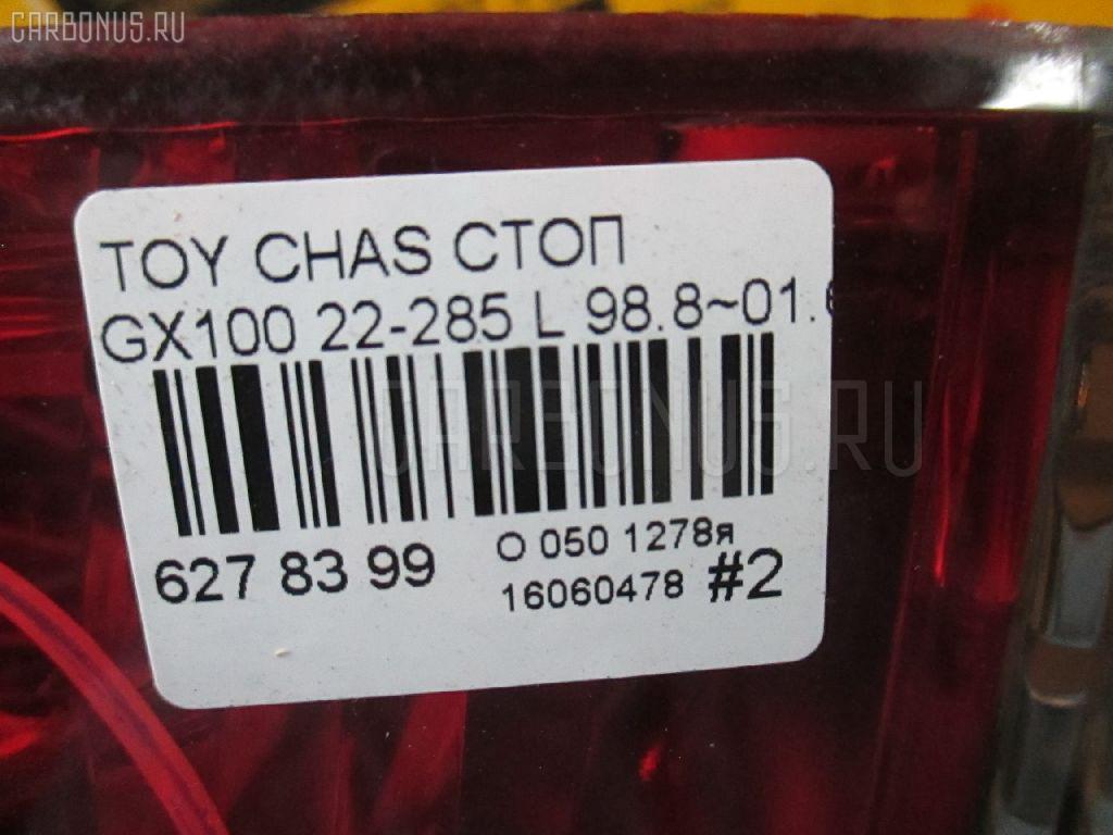 Стоп TOYOTA CHASER GX100 Фото 4