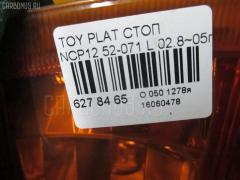 Стоп Toyota Platz NCP12 Фото 3