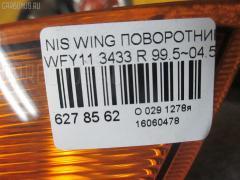 Поворотник к фаре Nissan Wingroad WFY11 Фото 3