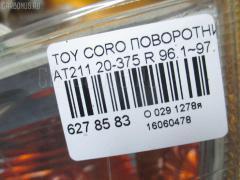 Поворотник к фаре Toyota Corona premio AT211 Фото 3