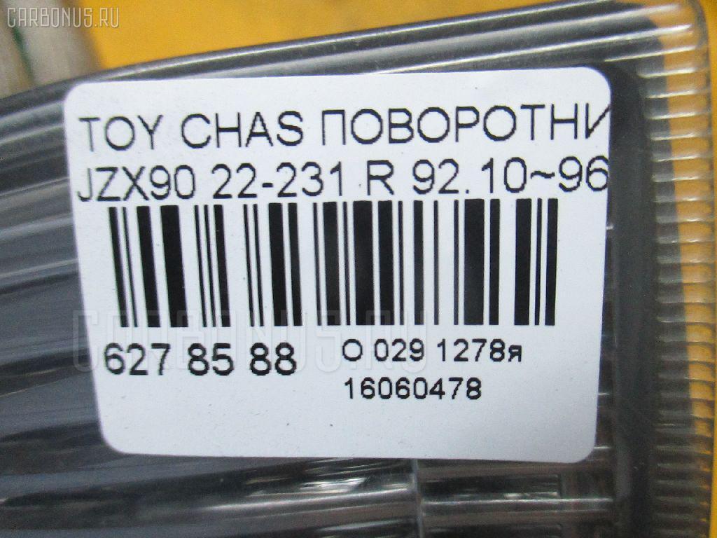 Поворотник к фаре TOYOTA CHASER JZX90 Фото 3