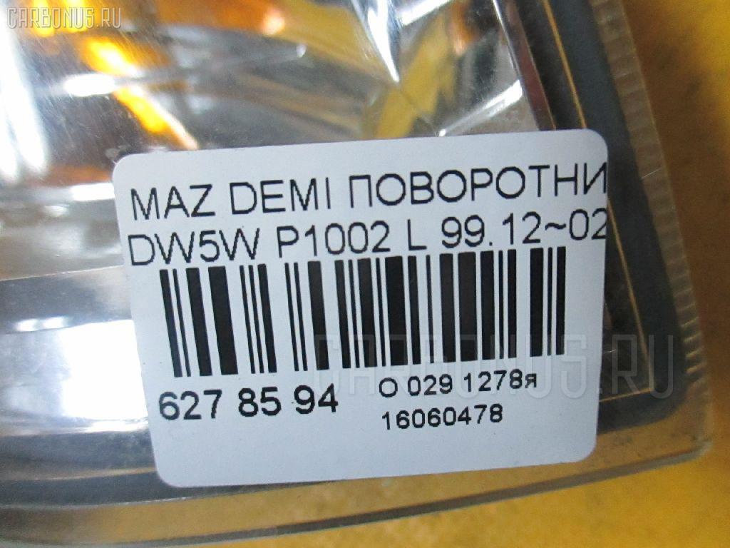 Поворотник к фаре MAZDA DEMIO DW5W Фото 3