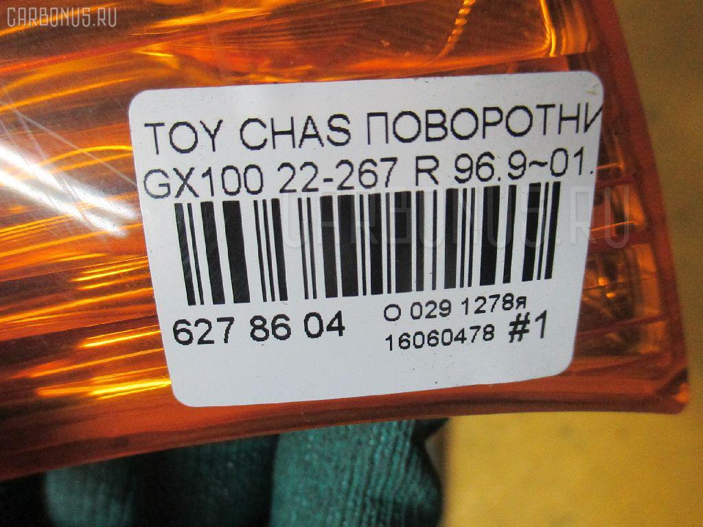 Поворотник к фаре TOYOTA CHASER GX100 Фото 4