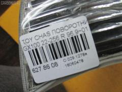 Поворотник к фаре Toyota Chaser GX100 Фото 3