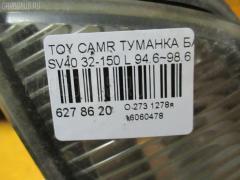 Туманка бамперная Toyota Camry SV40 Фото 3