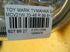 Туманка бамперная Toyota Mark ii qualis MCV21W Фото 3