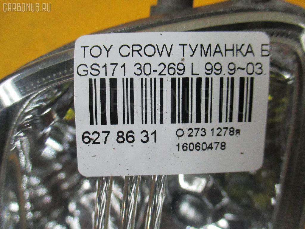Туманка бамперная TOYOTA CROWN GS171 Фото 3