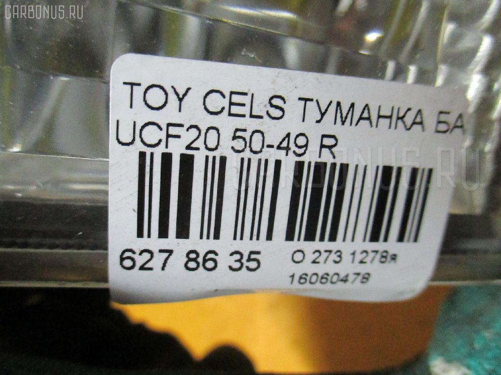 Туманка бамперная TOYOTA CELSIOR UCF20 Фото 3