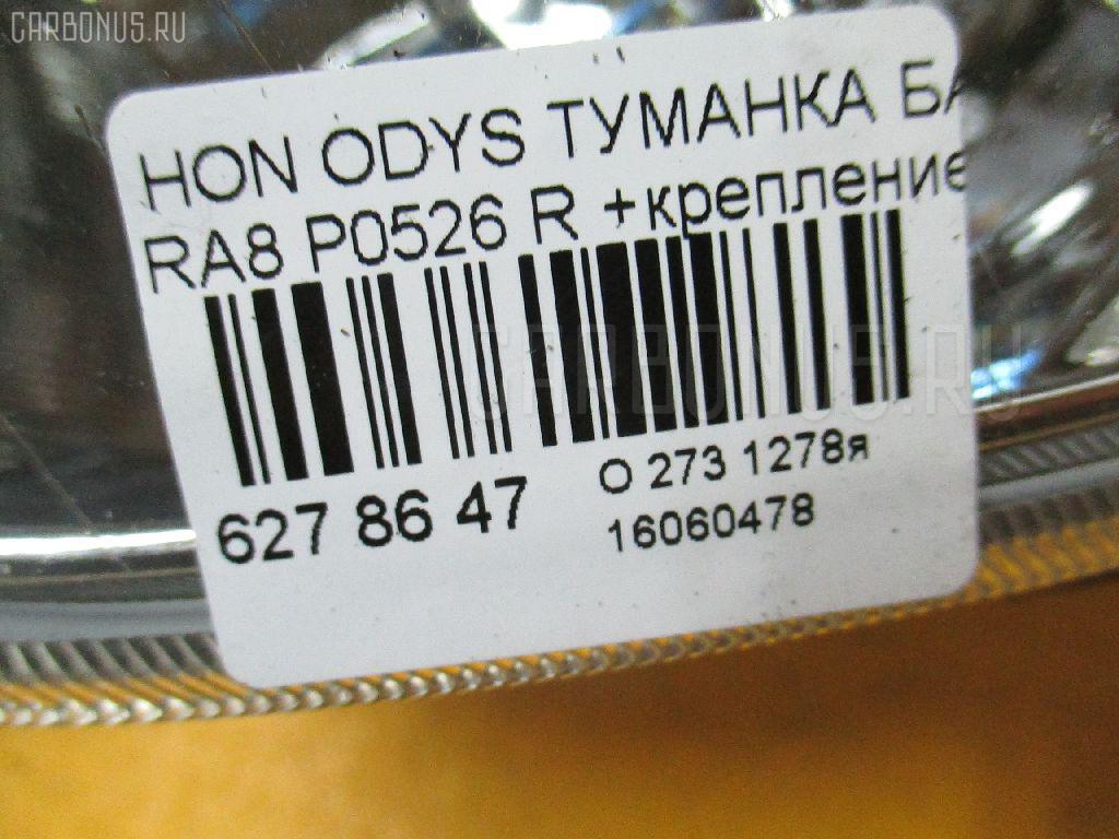 Туманка бамперная HONDA ODYSSEY RA8 Фото 3