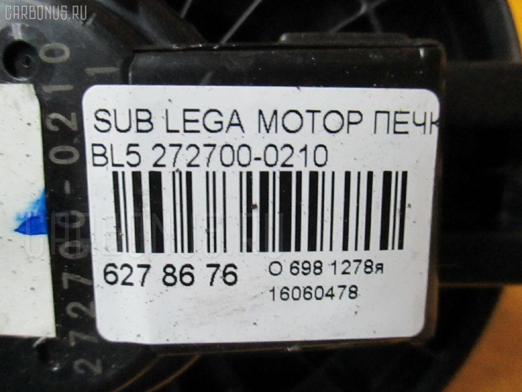 Мотор печки SUBARU LEGACY B4 BL5 Фото 3