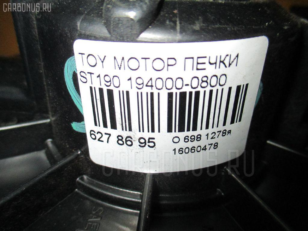 Мотор печки TOYOTA ST190 Фото 3