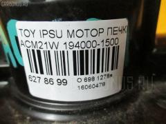 Мотор печки Toyota Ipsum ACM21W Фото 3