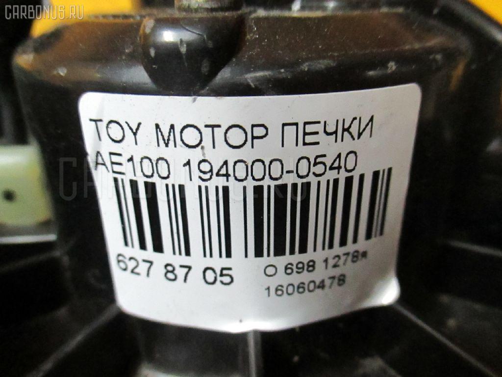 Мотор печки TOYOTA AE100 Фото 3