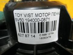 Мотор печки Toyota Vista SV50 Фото 3