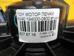 Мотор печки TOYOTA SV40 Фото 4