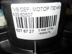 Мотор печки NISSAN CEFIRO A33 Фото 3
