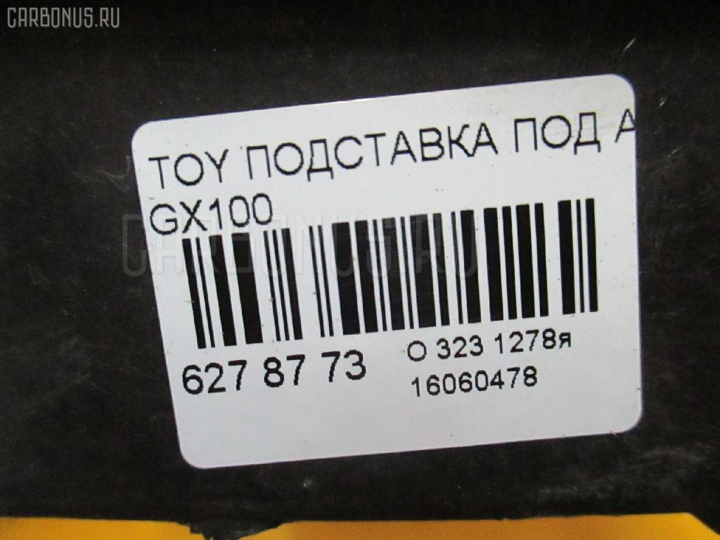 Подставка под аккумулятор TOYOTA GX100 Фото 3