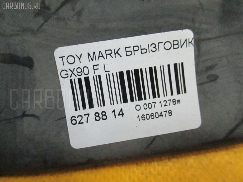 Брызговик TOYOTA MARK II GX90 Фото 2