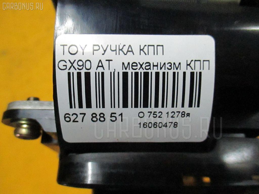 Ручка КПП TOYOTA GX90 Фото 3