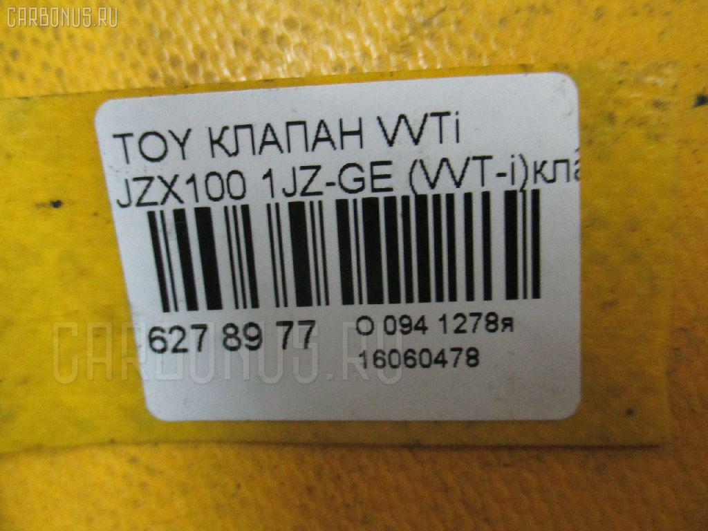 Клапан vvti TOYOTA JZX100 1JZ-GE Фото 2