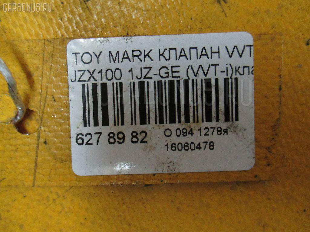 Клапан vvti TOYOTA MARK II JZX100 1JZ-GE Фото 2