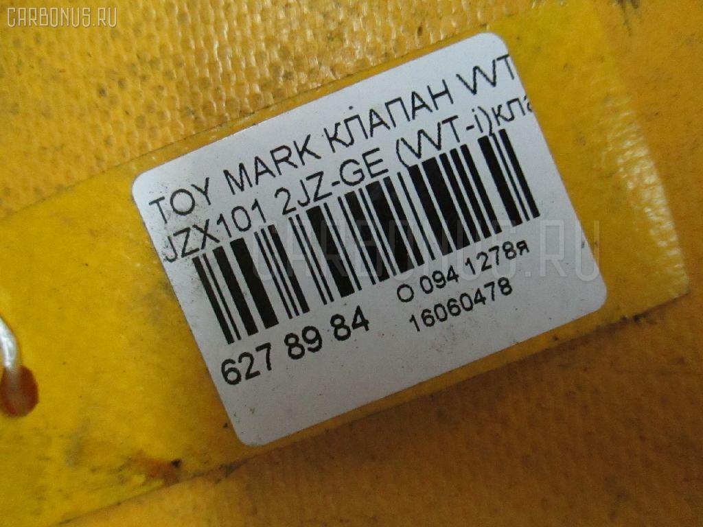 Клапан vvti TOYOTA MARK II JZX101 2JZ-GE Фото 2