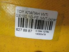 Клапан vvti TOYOTA GX100 1G-FE Фото 2