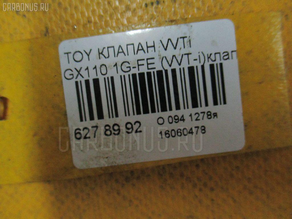Клапан vvti TOYOTA GX110 1G-FE Фото 2