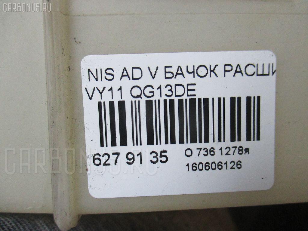 Бачок расширительный NISSAN AD VAN VY11 QG13DE Фото 2