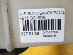 Бачок расширительный Nissan Sunny FB15 QG15DE Фото 2